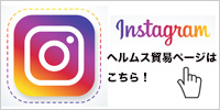 天然石の卸専門店:ヘルムスショップのINSTAGRAMページ