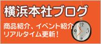 天然石 卸、ヘルムス横浜ブログ