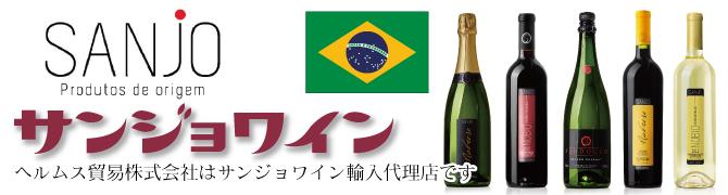 サンジョウワイン