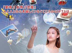 大阪ギフトショー