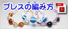 天然石 卸,パワーストーン,蝋引き紐,水晶,天然石 卸売り