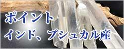 水晶ポイント(インド、プシュカル産)