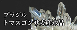 トマスゴンサガ産水晶