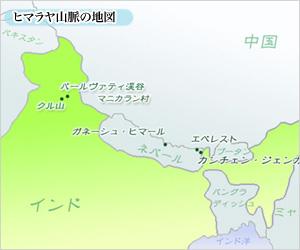 ヒマラヤ山脈の地図