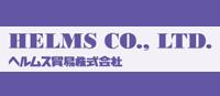ヘルムス貿易のコーポレートサイト