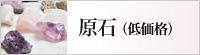原石(低価格)