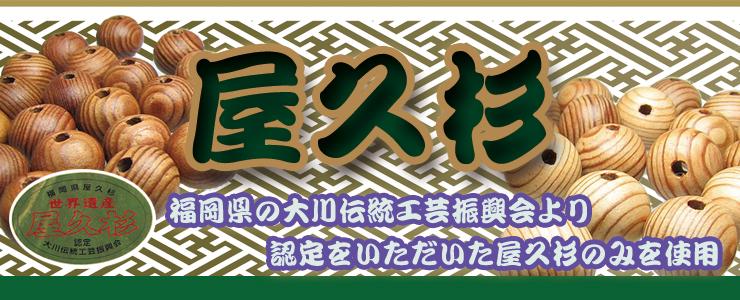 屋久杉ビーズ