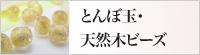 とんぼ玉・ 天然木ビーズ