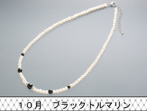 淡水パール誕生石ネックレス (ブラックトルマリン)