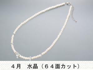 淡水パール誕生石ネックレス (64面カット)