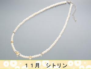 淡水パール誕生石ネックレス (シトリン)