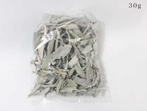 ホワイトセージ(葉タイプ)30gパック