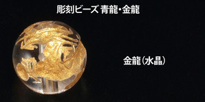 彫刻ビーズ 金龍(水晶)