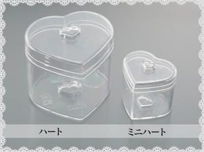 プラスチックケース  (ハート)