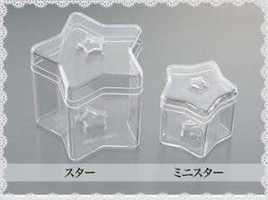 プラスチックケース  (スター)