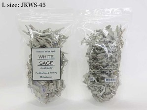 ホワイトセージ(Lサイズ)約45g