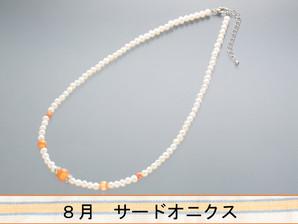 淡水パール誕生石ネックレス  (サードオニクス)