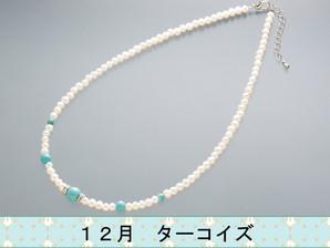 淡水パール誕生石ネックレス (ターコイズ)